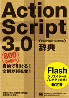 ActionScript3Reference.jpg