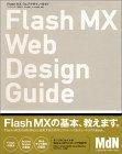 Flash MXウェブデザイン・ガイド