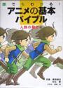 anime_bible.jpg