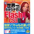 no1flashcs3.jpg