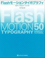 Flash モーションタイポグラフィ 50サンプル&チュートリアル
