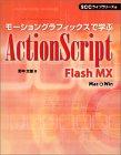モーショングラフィックスで学ぶActionScript―Flash MX